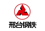 邢台钢铁有限责任公司